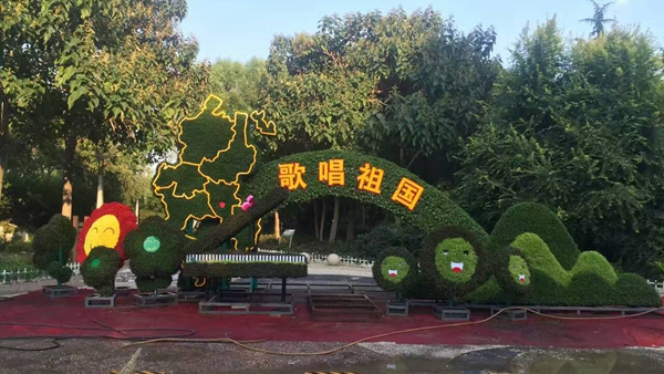 山东淄博园艺植物绿雕立体花坛制作2.jpg